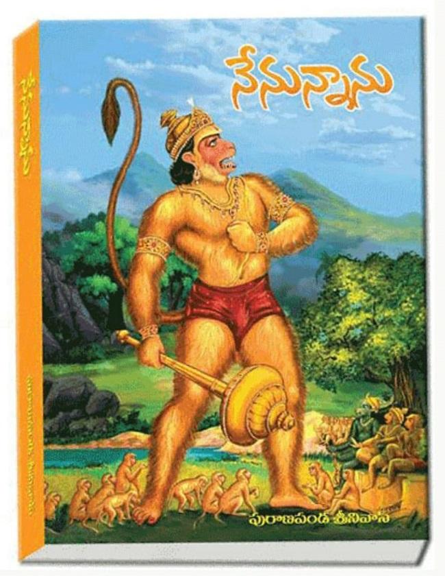 సాయి కొర్రపాటి 'నేనున్నాను'