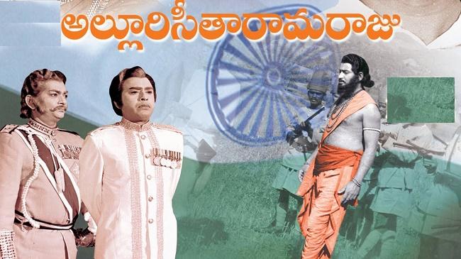 సినీమూలం: అల్లూరి సీతారామరాజు నవల - సినిమా