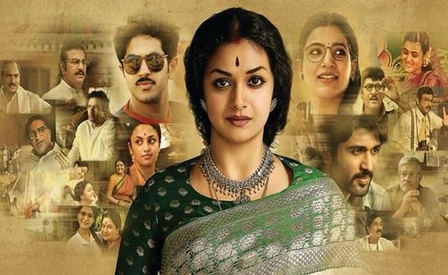 సినిమా రివ్యూ: మహానటి